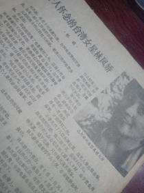 林凤娇,汤兰花,杨惠姗,两页四面 港台明星报道 以前的黄版纸,文字图片清晰,怀旧气息。