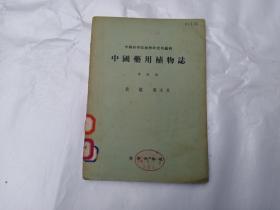 中国药用植物志  第四册