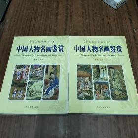 中国人物名画鉴赏(上下)(平装)