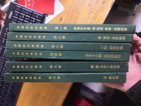 中国历史地图集(全八册)缺六 八 存6本  高于九品          库2E