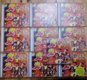 火火歌王 VCD 1---10集全