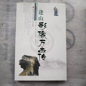 青州历史文化丛书  逄山影像万古传   A14.6.8