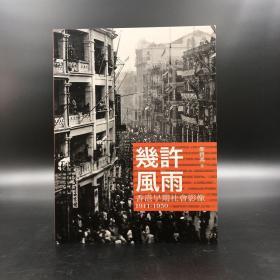 香港商务版  郑宝鸿《幾許風雨:香港早期社會影像 1911-1950》(锁线胶订)