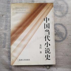 中国当代小说史   A14.6.8