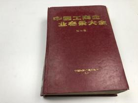 中国工商企业名录大全第五卷