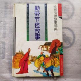 绘画品德故事词典  勤劳节俭故事(精装)A14.6.8