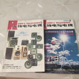 无线电与电视1990年第4、5期
