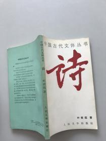 中国古代文体丛书 诗