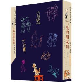 新书--张乐平儿童漫画(套发5册):三毛的朋友们9787558909832