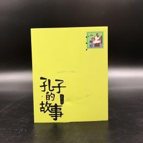 香港三联书店版  李长之《孔子的故事》(锁线胶订)