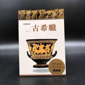 香港三联书店版 陈恒《失落的文明·古希臘》(出版方无库存)