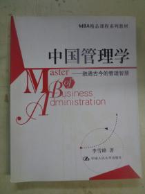 中国管理学:融通古今的管理智慧
