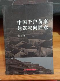 中国千户苗寨建筑空间匠意   书角有破损如图