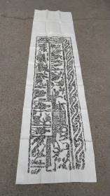 汉画像石拓片  秘戏图,8尺对开,原石藏徐州汉画研究学会