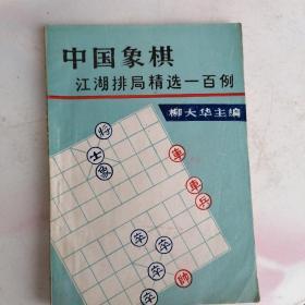 中国象棋江湖排局精选一百例