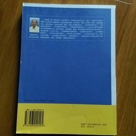 外国教育家评传精选(第3版)