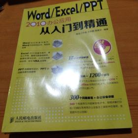 Word Excel PPT 2010办公应用从入门到精通(未开封)