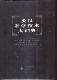英汉科学技术大词典(全三册 精装)
