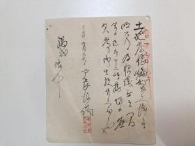 清末日本书法小便纸可当字帖学习,(土地帖)
