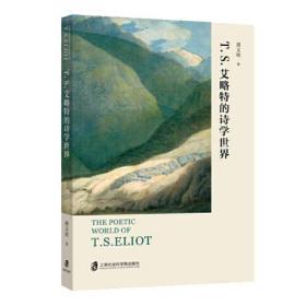 T.S.艾略特的诗学世界
