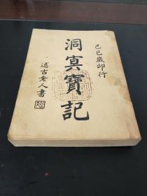 《洞冥宝记》,明善书局印,大开本巨厚一册全,品如图