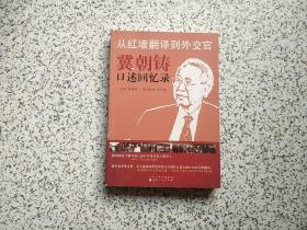 从红墙翻译到外交官
