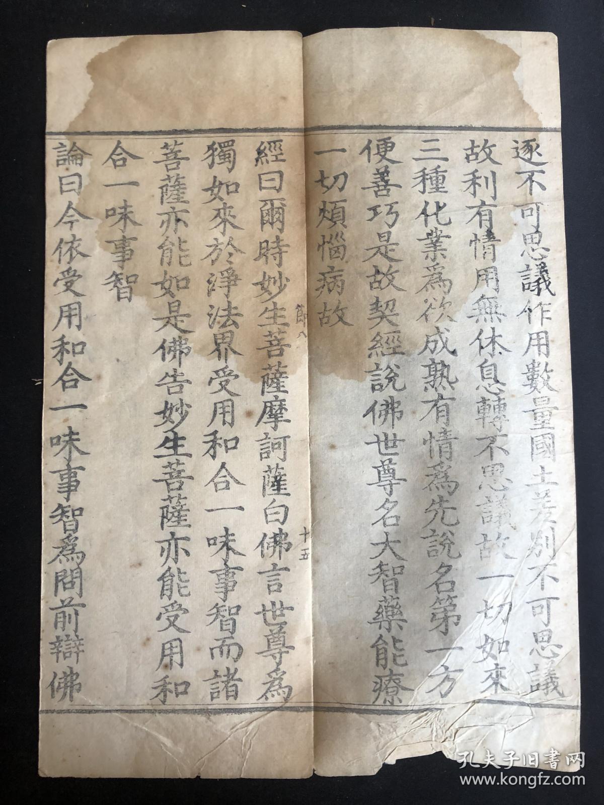 明代 白棉纸一纸  永乐北藏 大般若经