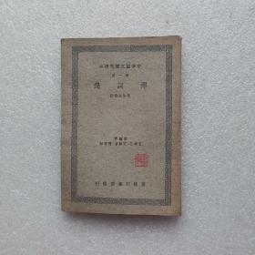 中学国文补充读本:弹词选 第一集