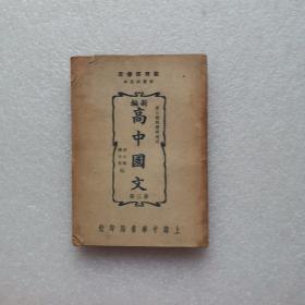 《新编高中国文》第三册