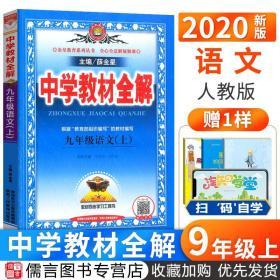 2020新版中学教材全解九年级上册语文人教版部编版 薛金星9年级语9787541989827x