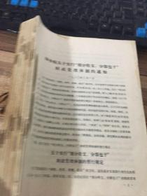 中华人民共和国国务院公报1984年(第1号至第20号)合售