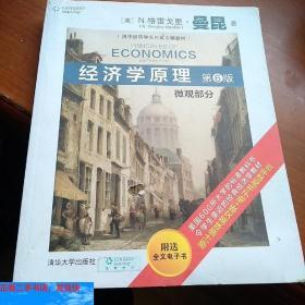 【现货】经济学原理:微观部分(第6版)/清华经济学系列英文版教