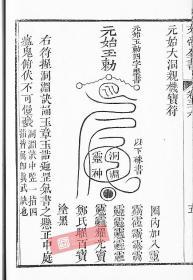 【复印件】黑白清钞本:文昌大洞治瘟宝录,本店此处销售的为该版本的仿古道林纸无线胶装平装,高清原大。