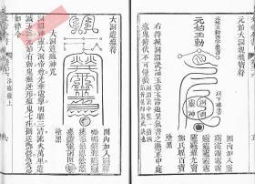 【复印件】黑白清钞本:文昌大洞治瘟宝录,本店此处销售的为该版本的日本进口手工宣纸手工包角线装,原大仿真,高档艺术微喷绘。