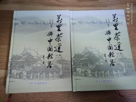 万里茶道与中国赊店(上.下.册)