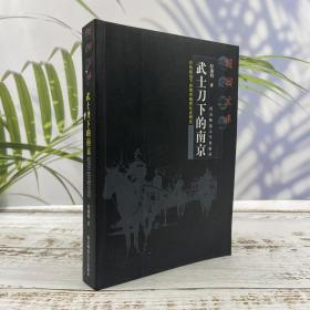 绝版| 武士刀下的南京:日伪统治下的南京殖民社会研究(锁线胶订)——随园文库