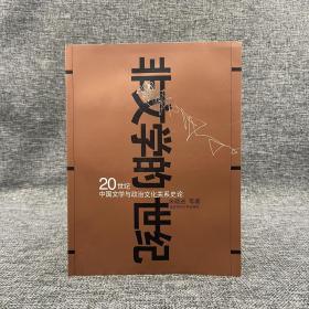 绝版| 非文学的世纪:20世纪中国文学与政治文化关系史论