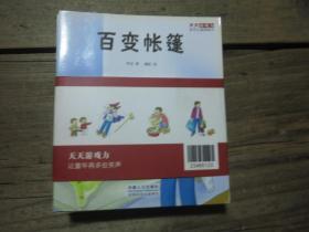 《天天游戏力系列儿童图画书  19册合售》