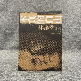 特惠| 本真的自由:林语堂评传