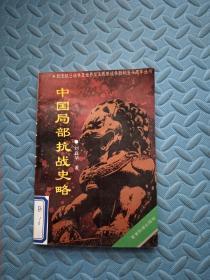 """中国局部抗战史略:从""""九一八""""到""""七七"""""""