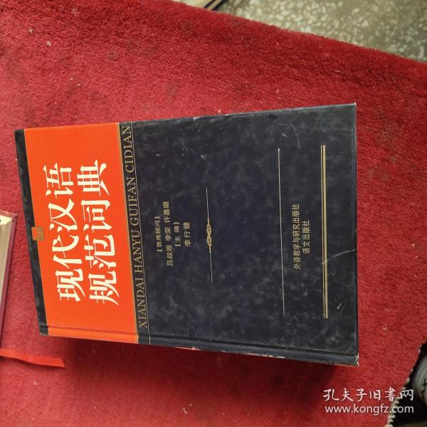 现代汉语规范词典