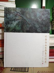 杨幸朗山水画重彩境界
