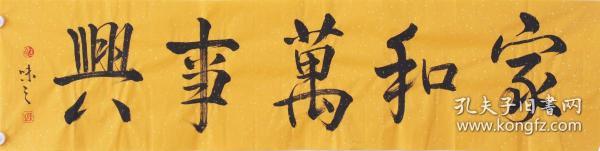 【自写自销】当代艺术家协会副主席王丞手写!家和万事兴1940