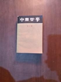 中国哲学  第六辑 第十辑