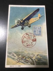 日本古典邮票明信片 纪念戳 日本一战航空明信片 古典邮票 纪念戳 保存很好