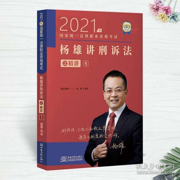 2015年国家司法考试厚大题库:杨雄刑诉题库