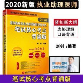 国家临床执业及助理医师资格考试笔试核心考点背诵版 2020 刘钊 正版书籍  北京航空航天大学出版社