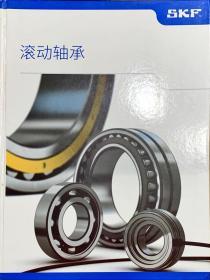 SKF滚动轴承综合型录(2019精装版)