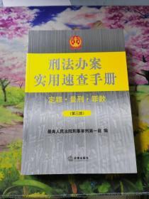 刑法办案实用速查手册:定罪、量刑、罪数(第三版)