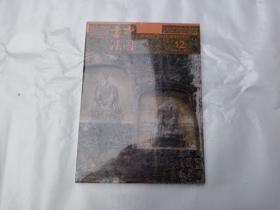 中国书法 2019-12B 书学(全新未拆)